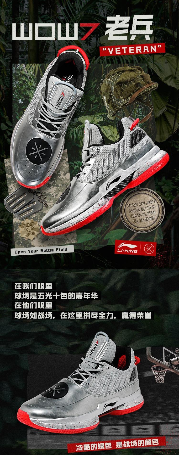 "Li-Ning Way of Wade 7 Seven Basketball Shoes - ""VETERAN"""