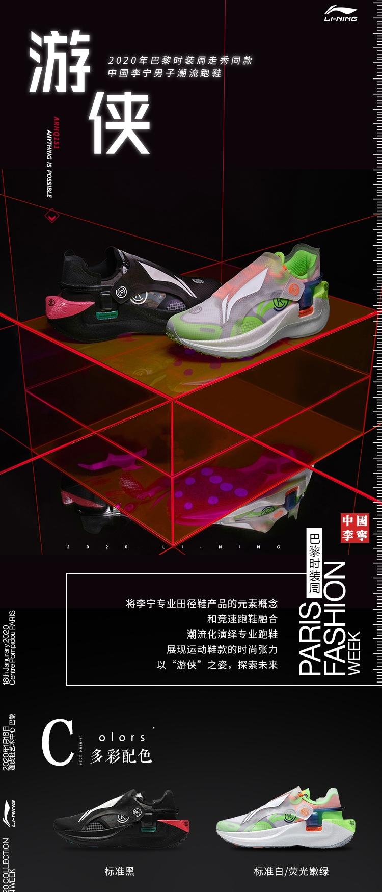 Paris Fashion Week China Li-Ning FW2020 Men's Running Shoes