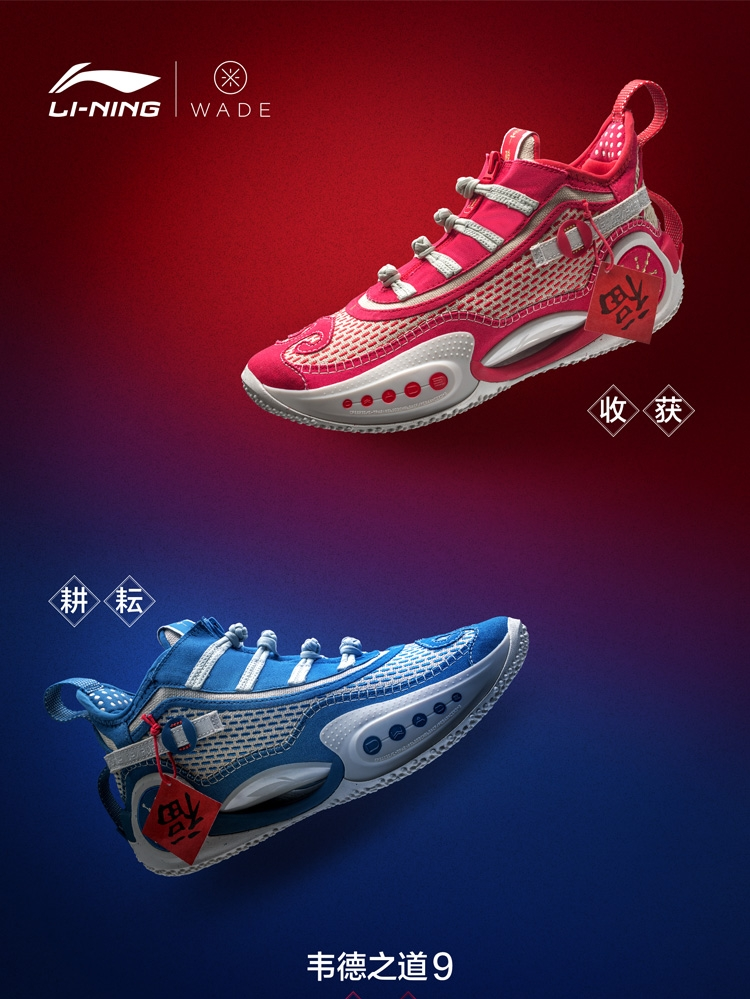 """Way of Wade 9  """"Spring Festival""""  New Design Basketball Sneakers"""